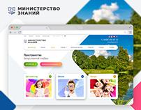 Министерство знаний WebDesign