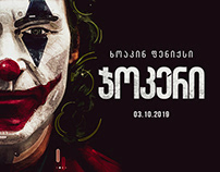 Joker Movie - Poster Illustration & Georgian Title
