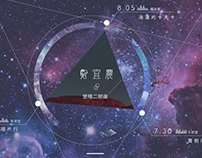 Enno Cheng 鄭宜農夏季大三角 Visual Design