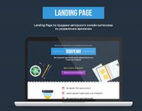 Landing Page в Flat стиле для продажи онлайн интенсива