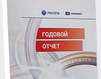 """Годовой отчет ПАО """"Кубаньэнерго"""""""