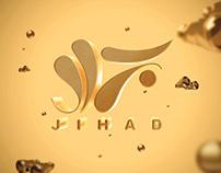 شعار جهاد JIHAD LOGO