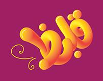 kalbaz | free hand Font