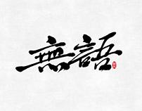 书法墨迹☞随作