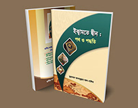Islamic book cover design ইসলামী বই কভার ডিজাইন