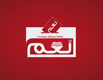 نعم للدستور مصر 2012