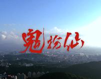 「濁水溪公社-鬼扮仙」MV製作