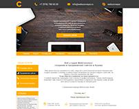 Редизайн веб-студии (в двух вариантах )