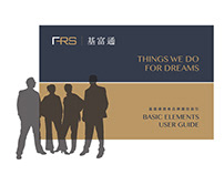 基富通證券品牌識別使用指引 Fund Rich Securities Brand Elements