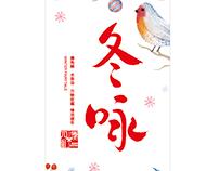 四季礼-冬礼