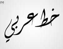Names Of Arabic Diwani Font