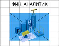 Презентация о финансовом аналитике