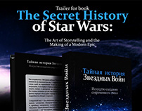 Trailer «Secret History of Star Wars»