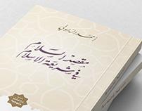 مقاصد السلام في شريعة الإسلام د. أحمد الريسوني