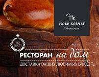 BOOKLET Noev Kovcheg