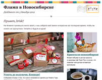 flamp.ru digest e-mail template
