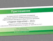 Педагог года ЮЗАО-2013