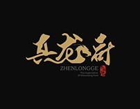 Zhenlongge Food and beverage brand visual design