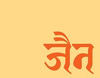 Calligraphic analysis of the Jain Manuscript Style.