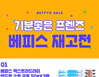 Promotion & Event design Beffys Diaper Deal page