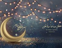 Ramadan Congratulation