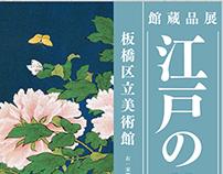 板橋区立美術館「江戸の花鳥画」ポスター・チラシ