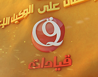 For Advertise at Al Sahara Channel