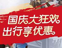 国庆活动页面设计