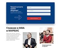Лендинг MBA программы Московской шоклы