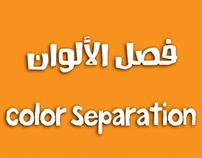 فصل الألوان Color Separation