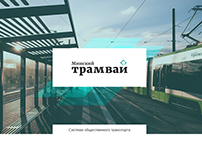 Trams in Minsk. Brand