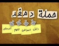 DMFD - حملة دمفد: دليل المواطن لفهم الد