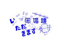 Logotype 字體設計 2015-2016