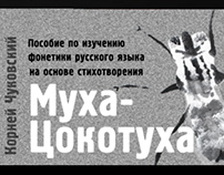 Пособие по изучению фонетики русского языка