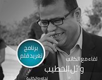 برنامج تغريد قلم - لقاء مع الكاتب وائل الخطيب