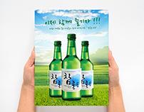 CHAM JOEUN - Poster & Flyer Design