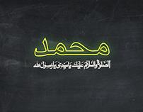 Muhammad(s) Neon style
