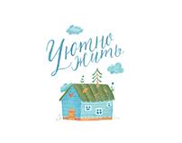 """логотип """"Уютно жить"""" / Logo Cozy Home"""
