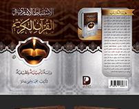 غلاف كتاب- الإستنباط الإشاري