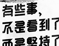 Chinese Typography - Quotation