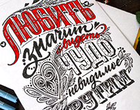 Lettering and love