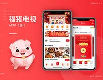 福猪电视App