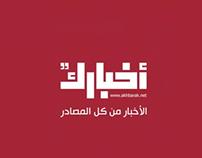 Akhbarak newsletter