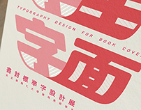 Typo-Book Cover 字生字面