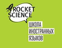 Rocket Science Фирменный стиль