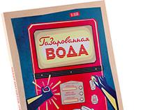 Soda Machine magnet set