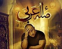 Ahmed Mekky : اصله عربي