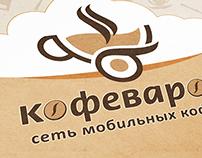 Coffeevaroff