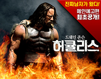 Paramount Pictures - HERCULES | Online Ads