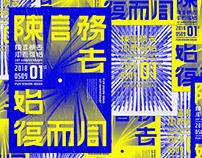 Studio 1st Anniversary | 字形&海報